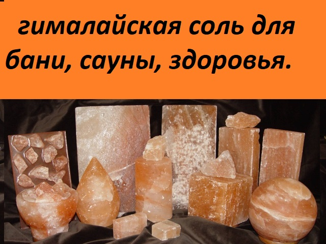 Соляной камень